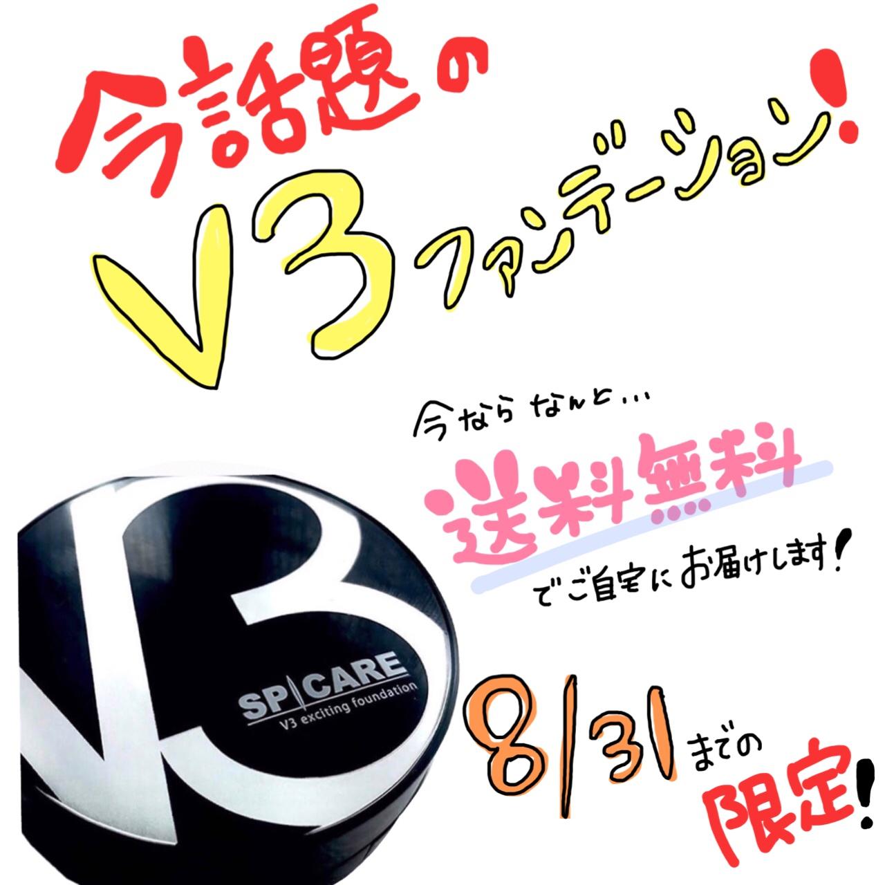 【V3ファンデーション】再入荷&送料無料のお知らせ♪