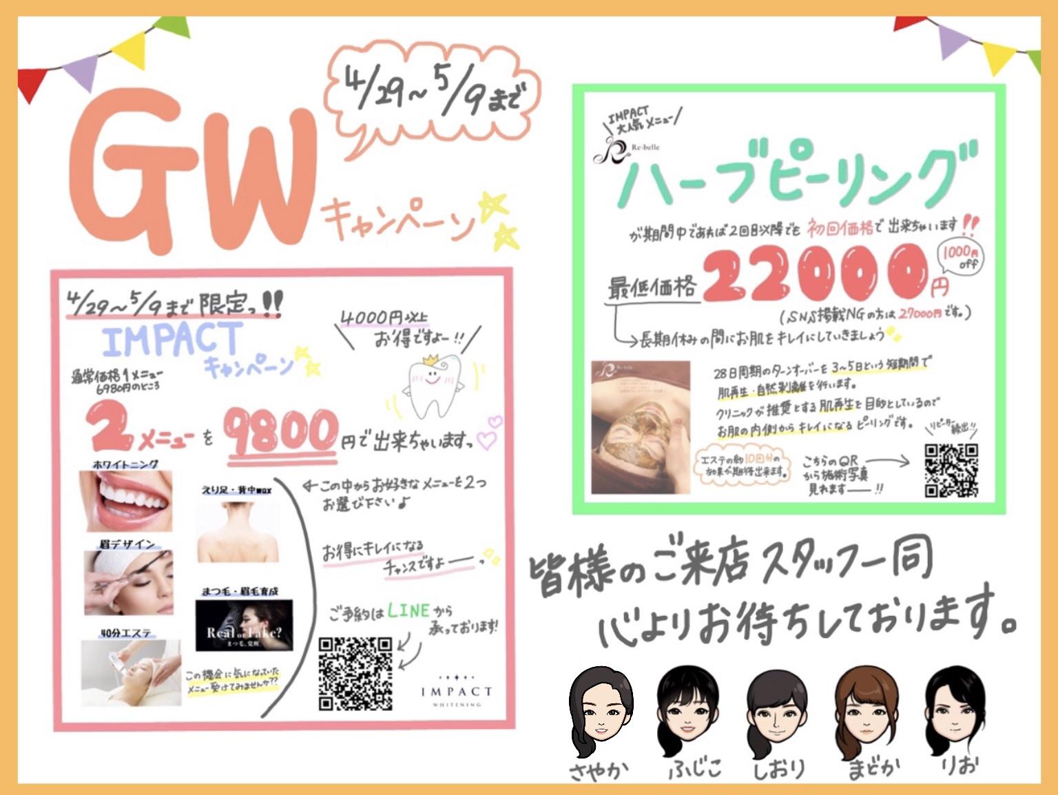 【GW】お得なキャンペーンのご案内♪